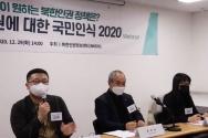 북한인권정보센터와 NK소셜리서치 웨비나