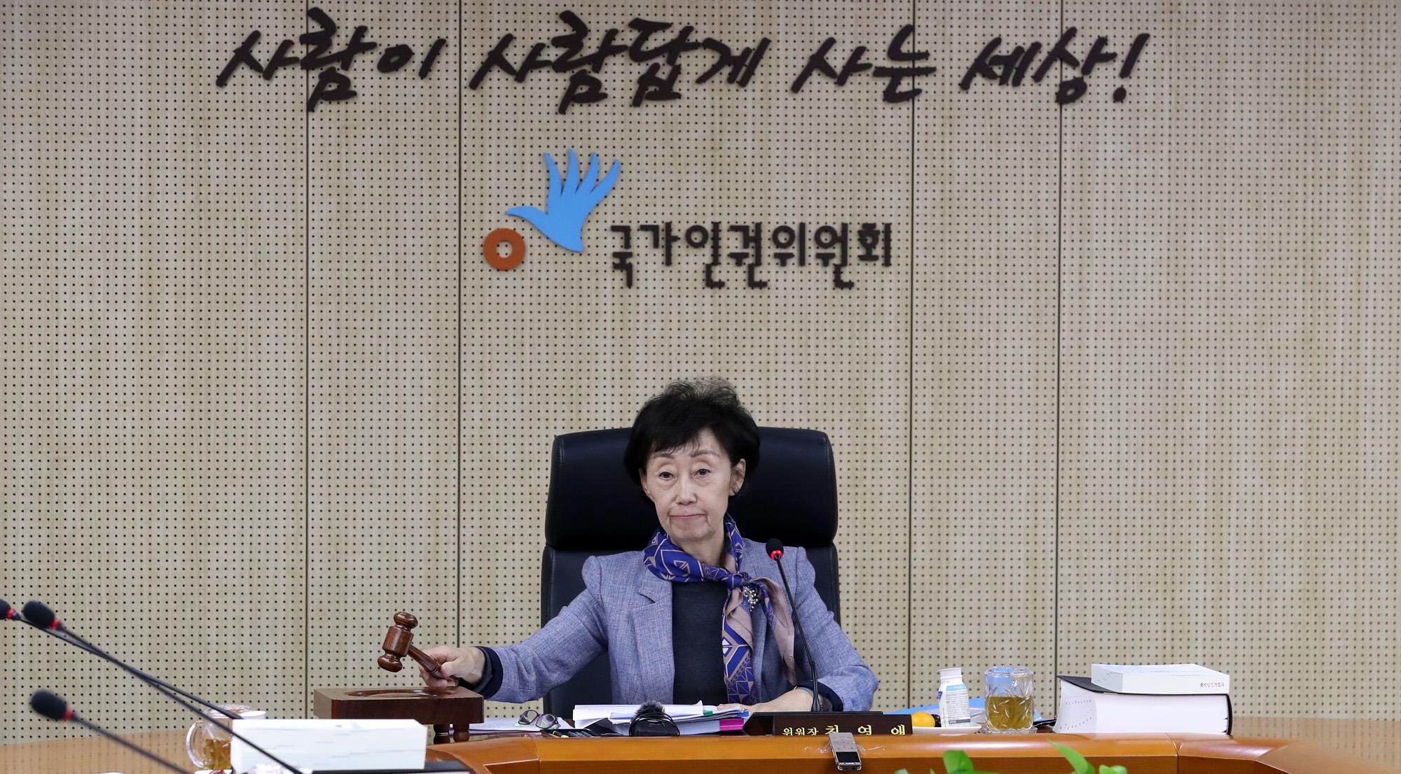 국가인권위원회