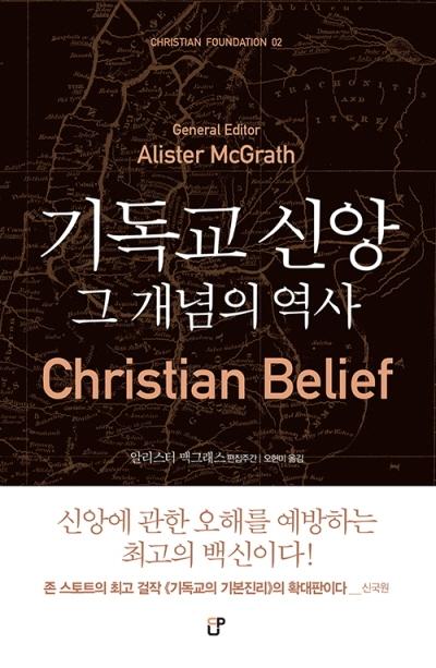 도서『기독교 신앙 그 개념의 역사』