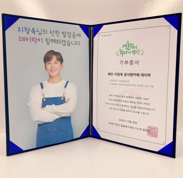 밀알복지재단 지창욱 공식 팬카페 데이락의 밀알복지재단 기부증서