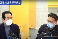 정세균 국무총리가 신축년 새해 첫날인 1일 SBS 생방송 라디오 '이철희의 정치쇼'에 출연해 3차 개각, 의사 국가고시 재시험 등 국정 현안에 대해 인터뷰 했다.