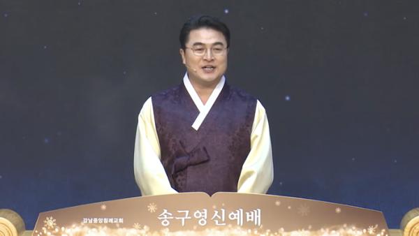 최병락 목사 송구영신