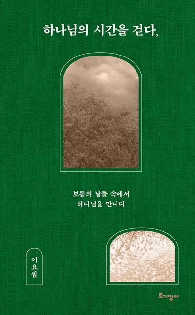 도서『하나님의 시간을 걷다』