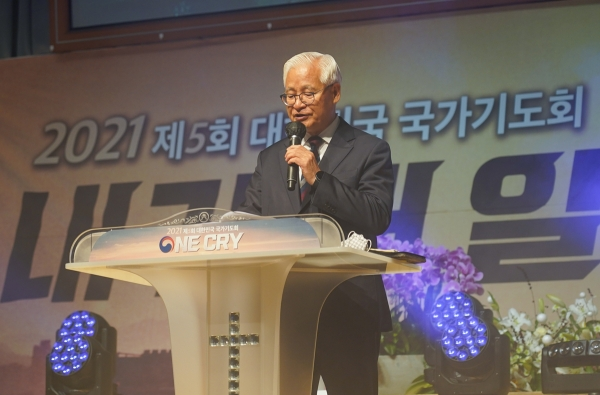 제5회 대한민국 국가금식기도회 원크라이