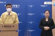 김경탁 문화정책과장 서울시 유튜브 영상 캡쳐 1월 4일