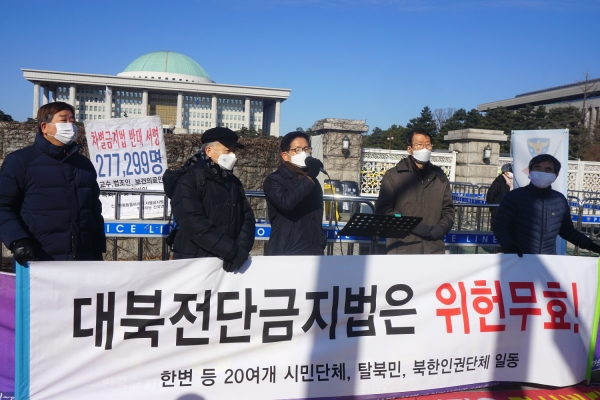 한반도인권과통일을위한변호사모임(대표 김태훈, 한변) 등 27개 시민단체는 제92차 화요집회를 국회의사당 앞에서 열고 '대북전단금지법'을 발의한 문재인 정부를 규탄했다.