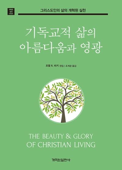 도서『기독교적 삶의 아름다움과 영광』