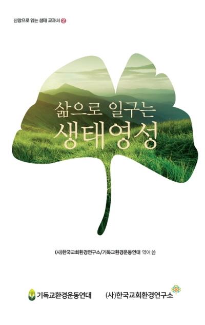 도서『삶에서 일구는 생태 영성』