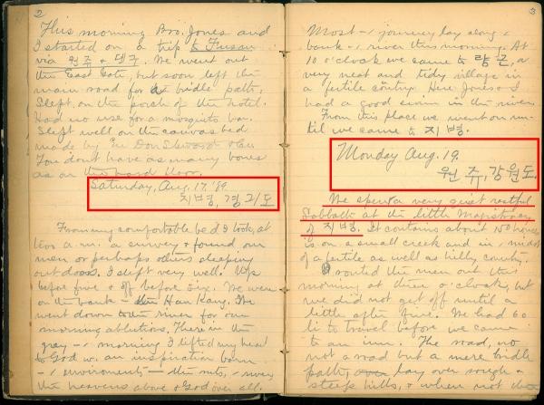 1889년 8월 17일, 19일 자 아펜젤러 남부순행 일기 원본 영인본