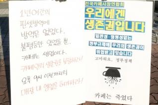 전국카페사장연합회 회원이 6일 오전 서울 여의도 국회 앞에서 오후 9시 이전까지의 매장 내 영업 허가를 촉구하며 1인 시위를 하고 있다. 전국카페사장연합회는 정부의 방역정책의 형평성을 문제삼으며 릴레이로 1인 시위를 펼칠 계획이다. ⓒ뉴시스