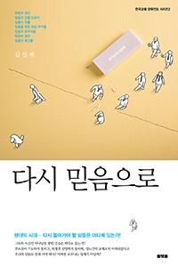 김성태 큰빛교회 목사 '다시 믿음으로' 출간
