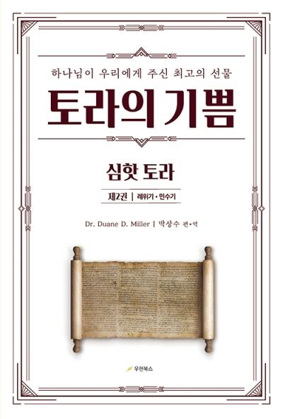 도서『토라의 기쁨 2 : 레위기, 민수기』