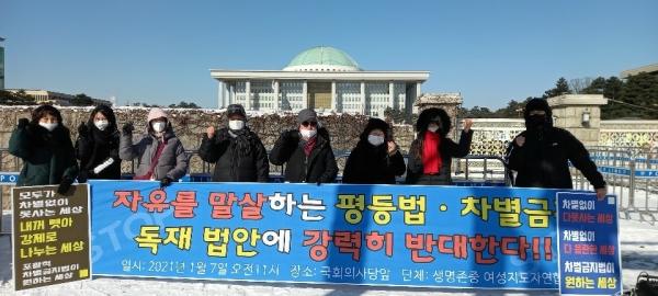 생명존중 여성지도자 여성 목회자 연합(대표 김은진, 생중연)은 8일 국회의사당 앞에서 '자유를 말살 하는 평등법, 차별금지 독재 법안을 강력히 반대 한다'라는 제목으로 집회를 열었다.