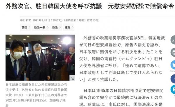 일본 외무성이 8일 한국 법원의 위안부 피해자 판결과 관련해 남관표 주일 한국 대사(가운데)를 초치해 항의했다. 사진은 이날 오전 남 대사가 도쿄 지요다(千代田)구에 위치한 외무성에서 나오고 있는 모습.