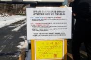 인터콥의 상주 BTJ 열방센터가 폐쇄된 입구.