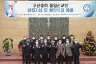 고신총회 통일선교원 설립기념 및 원장 취임예배
