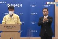 서울시 유튜브 영상