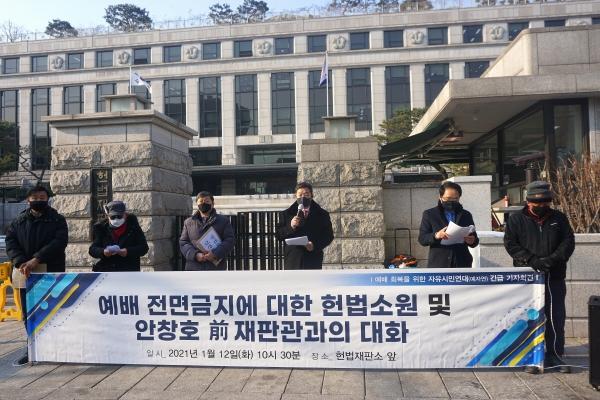 예자연 기자회견 및 안창호 전 헌법재판관 헌법소원 제기