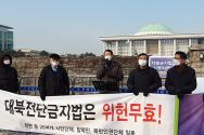 제93차 북한인권법 제정촉구 기자회견