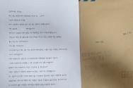 김 양이 보낸 편지