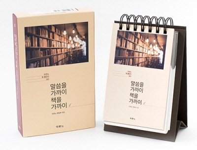도서『말씀을 가까이 책을 가까이』