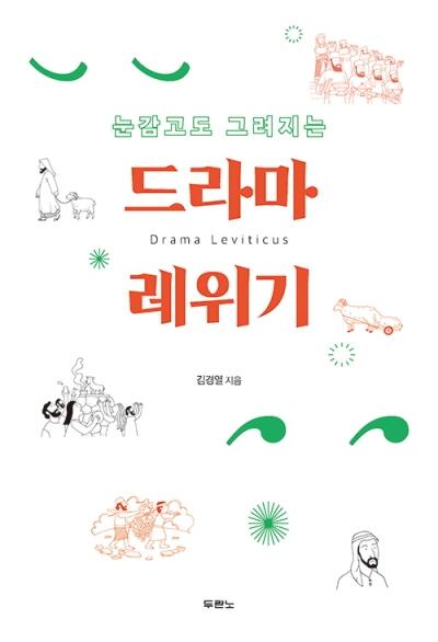 도서『드라마 레위기』