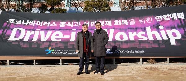 서울씨티교회, 한마음감리교회 중랑구 지역교회가 연합 드라이브인 예배
