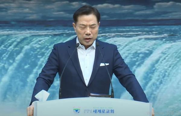 세계로교회 손현보 목사