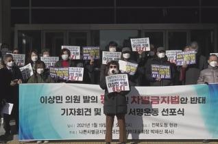 나쁜차별금지법반대전북연합