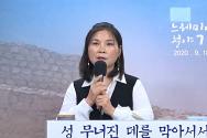 탈북민 임혜진 목사(평양예루살렘교회)