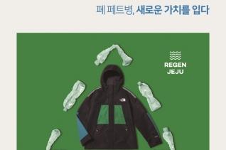 효성 친환경 섬유 '리젠제주'로 만든 노스페이스 자켓
