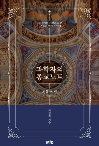도서『과학자의 종교노트 : 기독교 편』