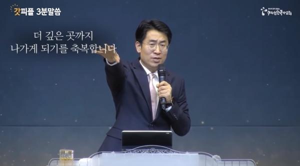 갓피플TV 수지선한목자교회 강대형 목사