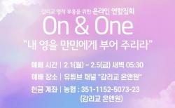 감리교영적부흥을위한연합집회 온앤원