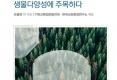 코로나 팬데믹과 기후위기시대, 생물다양성에 주목하다