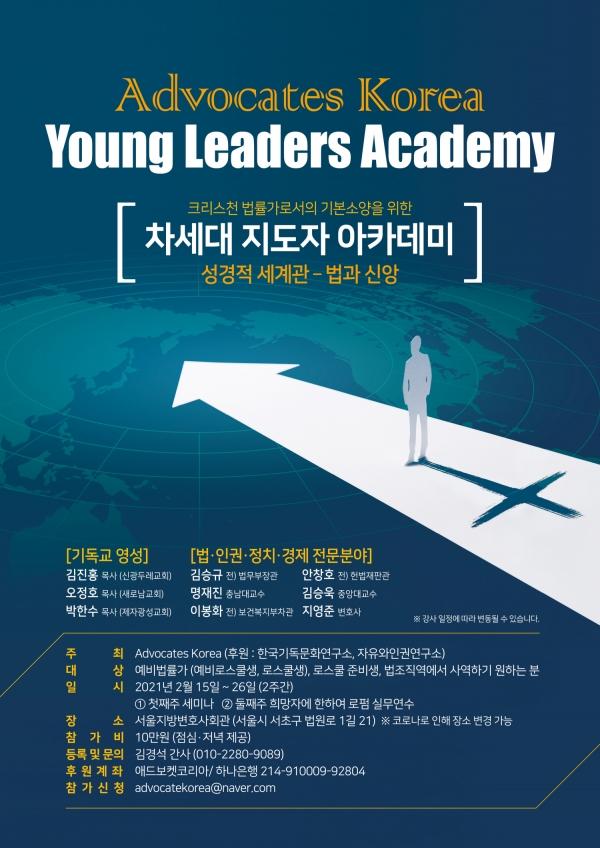애드보켓코리아(Advocate Korea), '차세대 지도자 아카데미' 컨퍼런스 연다