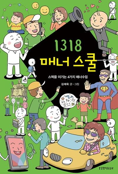 도서『1318 매너 스쿨』