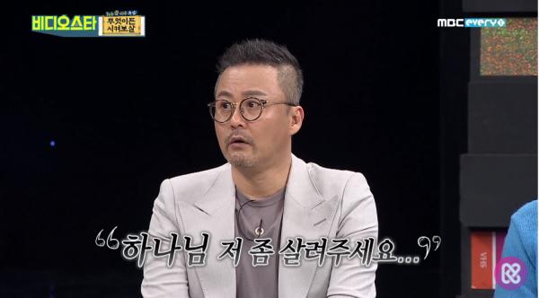 MBC에브리원 무엇이든 물어보살 배우 공형진 씨