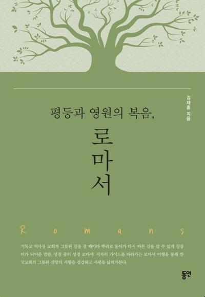 도서『평등과 영원의 복음, 로마서』