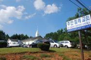 주안침례교회가 창립 10주년을 맞아 임직예배를 드렸다.