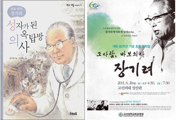 어린용 도서 <장기려 전기>와 창작 뮤지컬 「그 사람, 바보 의사 장기려」