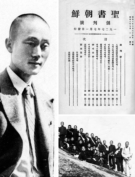 김교신과 <성서조선>창간호(상) 양정고보 교사 시절 학생들과 북한산에 올라(하)