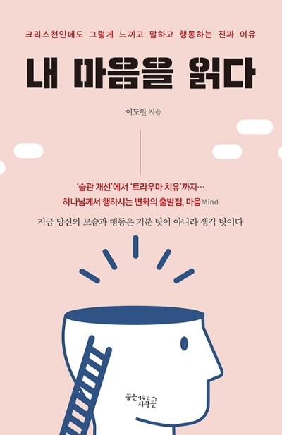 도서『내 마음을 읽다』