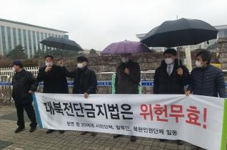 제95차 북한인권법 제정촉구 기자회견