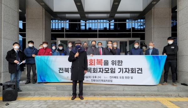 전북 목회자 모임