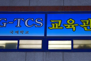 광주TCS국제학교