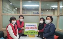 목포사랑의교회 부흥동 소외가구에 후원금 전달