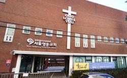 서울영동교회 네이버 거리뷰