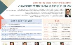 기독학술원 영성수사과정 11기