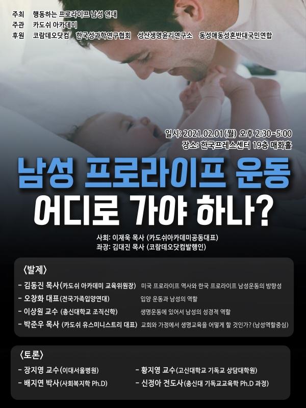 행동하는프로라이프 남성연대가 주최하는 세미나